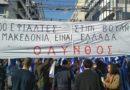 Οι Χαλκιδικιώτες έδωσαν δυναμικό παρών στο συλλαλητήριο για τη Μακεδονία