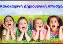 Καλοκαιρινή Δημιουργική Απασχόληση Μαθητών 2019 στον Δήμο Πολυγύρου