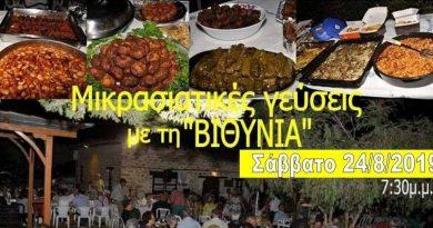 Μικρασιατικές γεύσεις με τη «Βιθυνία»