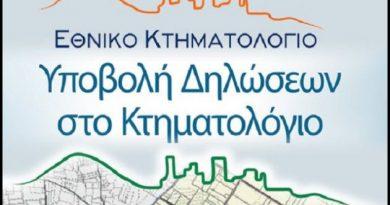 Κτηματολόγιο: Παράταση στην προθεσμία υποβολής δηλώσεων (αφορά και στη Χαλκιδική)