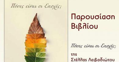 Η παρουσίαση του βιβλίου της Στέλλας Λειβαδιώτου