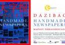 DAZIBAO – HANDMADE NEWSPAPERS: Ατομική έκθεση του Χαλκιδικιώτη Μάριου Σπηλιόπουλου