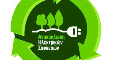 Η Ανακυκλωτική Χαλκιδικής επίσημο σημείο παράδοσης – υποδοχής Αποβλήτων Ηλεκτρικού & Ηλεκτρονικού Εξοπλισμού (ΑΗΗΕ)
