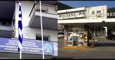 Ευχαριστήρια επιστολή του Διευθυντή της Δ/νσης Αστυνομίας Χαλκιδικής προς τον Διοικητή του Γ.Ν. Χαλκιδικής