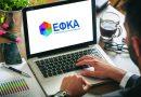 Αυτόματη λήψη φορολογικής ενημερότητας στον e-ΕΦΚΑ και σε φορείς του Δημοσίου