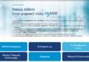 Τέλος το TAXISNET: Πώς λειτουργεί η νέα ψηφιακή πλατφόρμα
