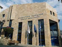 Το Επιμελητήριο Χαλκιδικής ενημερώνει τα μέλη του